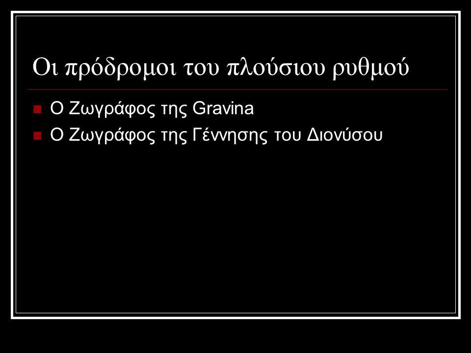 Οι πρόδρομοι του πλούσιου ρυθμού Ο Ζωγράφος της Gravina O Ζωγράφος της Γέννησης του Διονύσου