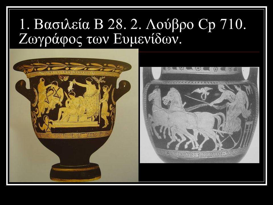 1. Βασιλεία Β 28. 2. Λούβρο Cp 710. Ζωγράφος των Ευμενίδων.