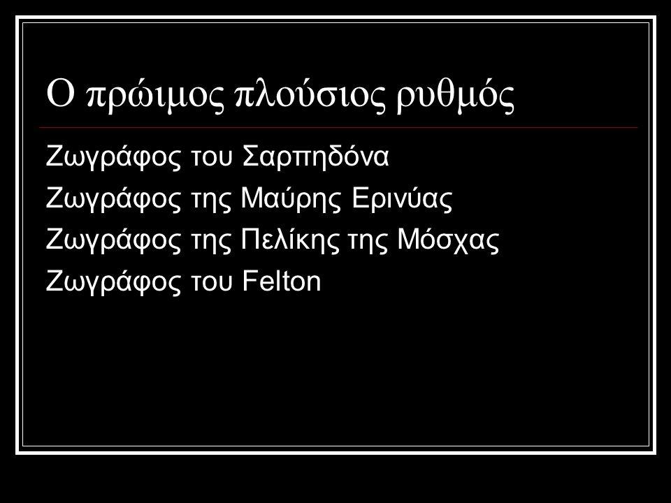Ο πρώιμος πλούσιος ρυθμός Ζωγράφος του Σαρπηδόνα Ζωγράφος της Μαύρης Ερινύας Zωγράφος της Πελίκης της Μόσχας Ζωγράφος του Felton