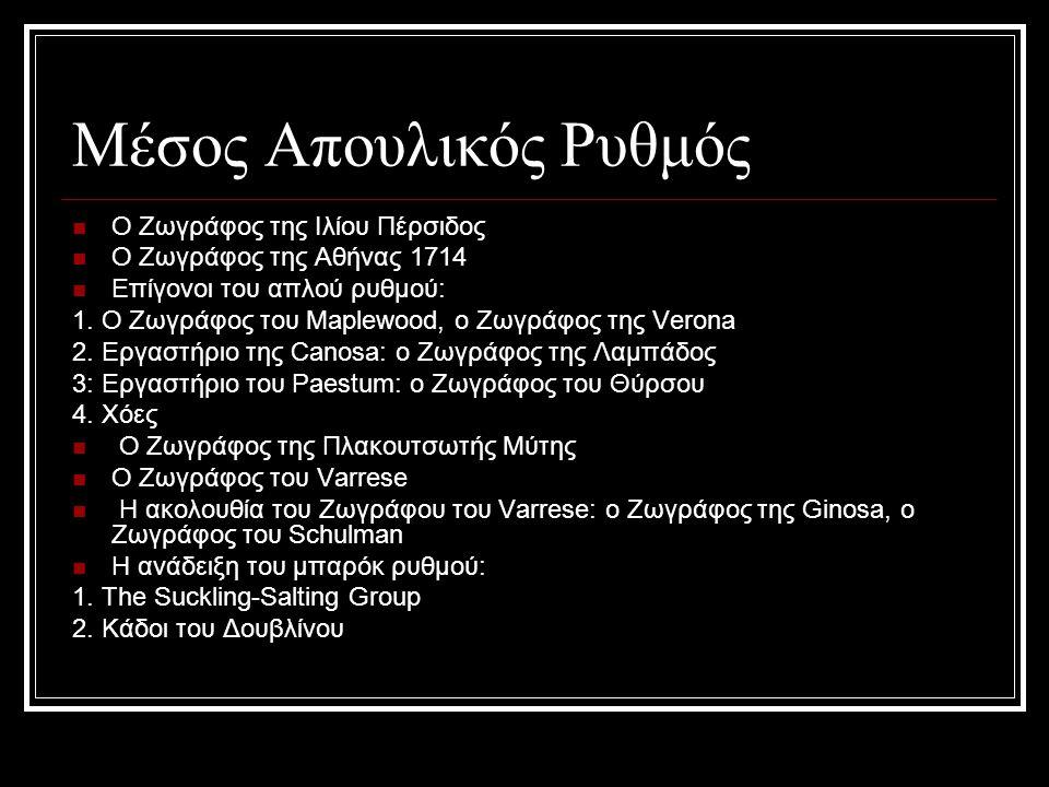 Μέσος Απουλικός Ρυθμός Ο Ζωγράφος της Ιλίου Πέρσιδος Ο Ζωγράφος της Αθήνας 1714 Επίγονοι του απλού ρυθμού: 1. Ο Ζωγράφος του Maplewood, ο Ζωγράφος της