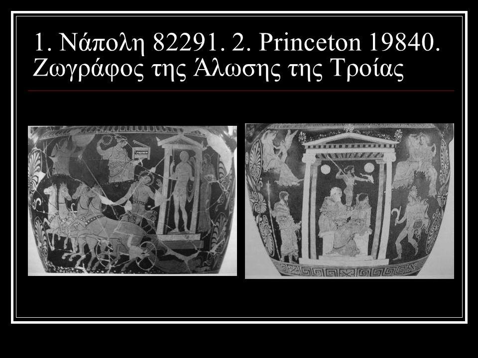 1. Νάπολη 82291. 2. Princeton 19840. Ζωγράφος της Άλωσης της Τροίας