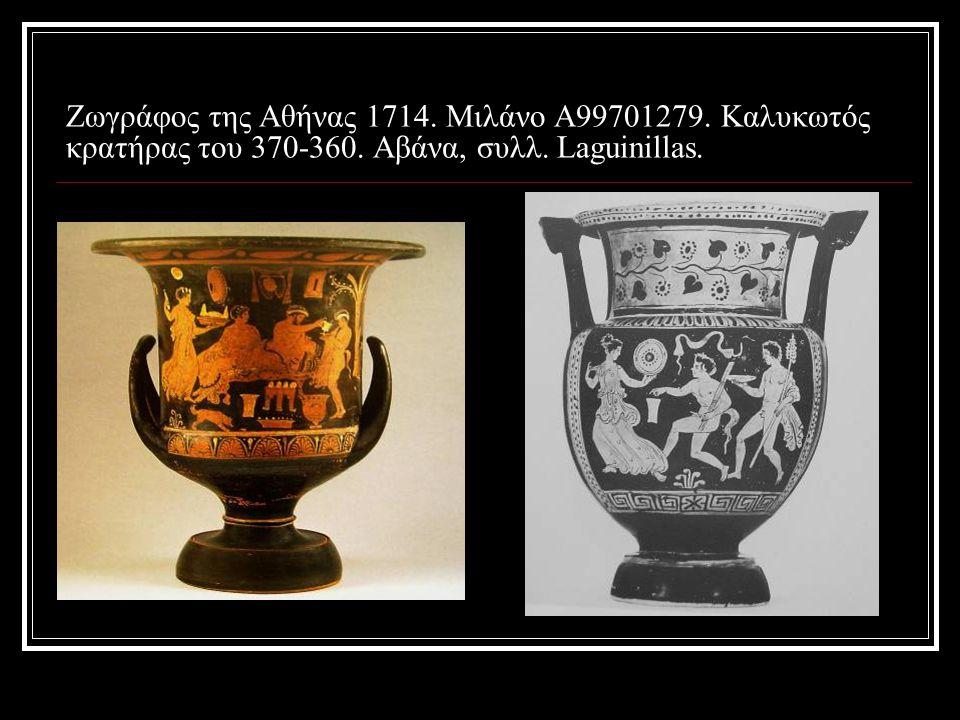 Ζωγράφος της Αθήνας 1714. Μιλάνο Α99701279. Καλυκωτός κρατήρας του 370-360. Αβάνα, συλλ. Laguinillas.