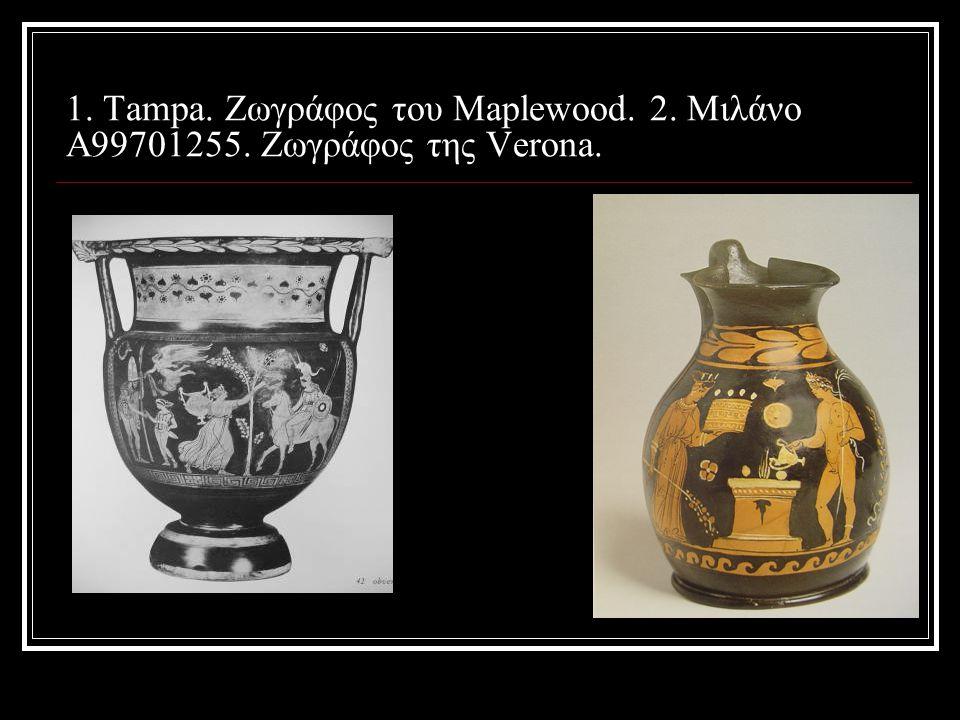 1. Τampa. Ζωγράφος του Maplewood. 2. Μιλάνο Α99701255. Ζωγράφος της Verona.