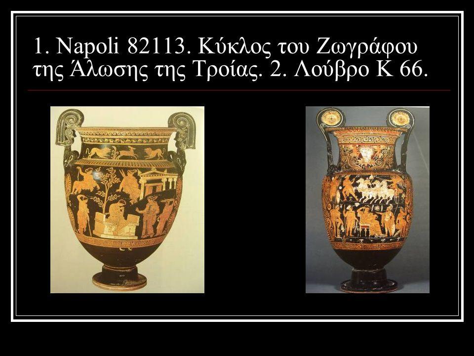 1. Napoli 82113. Κύκλος του Ζωγράφου της Άλωσης της Τροίας. 2. Λούβρο Κ 66.