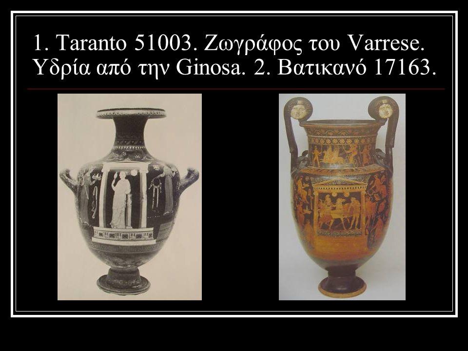 1. Taranto 51003. Ζωγράφος του Varrese. Υδρία από την Ginosa. 2. Βατικανό 17163.