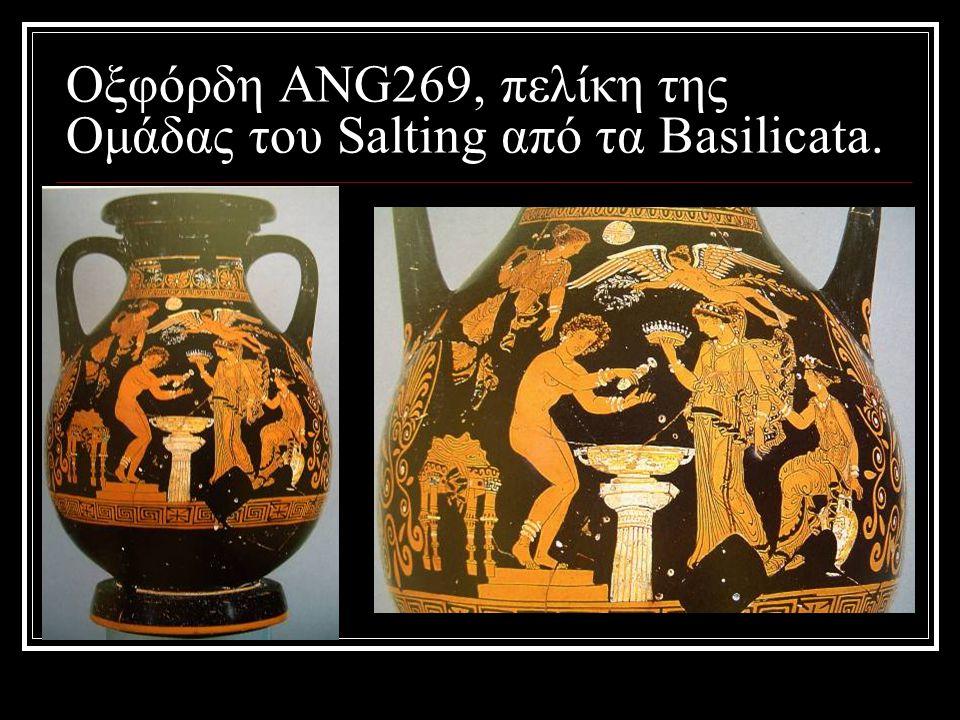 Οξφόρδη ANG269, πελίκη της Ομάδας του Salting από τα Basilicata.
