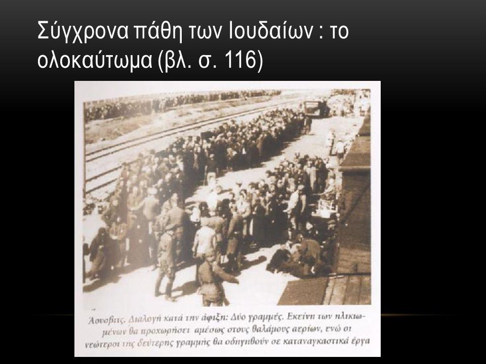 Σύγχρονα πάθη των Ιουδαίων : το ολοκαύτωμα (βλ. σ. 116)