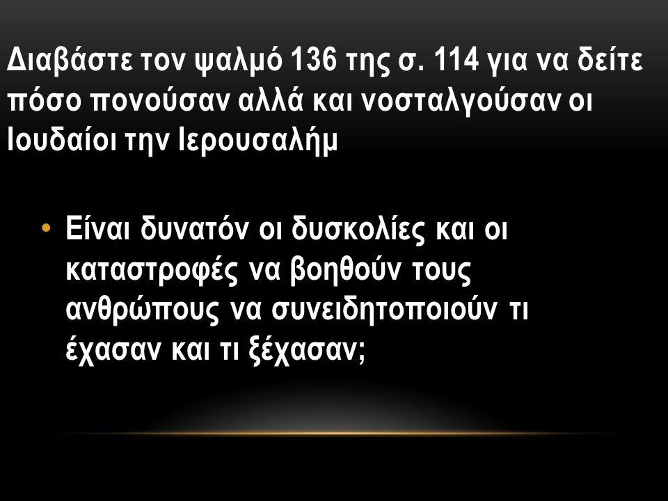 Διαβάστε τον ψαλμό 136 της σ.