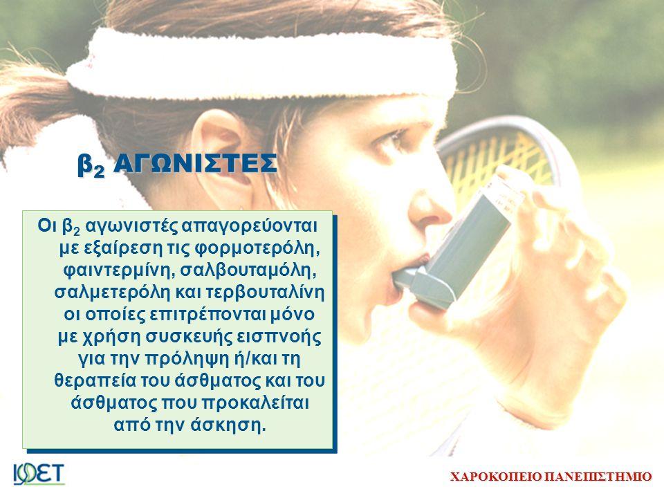 ΧΑΡΟΚΟΠΕΙΟ ΠΑΝΕΠΙΣΤΗΜΙΟ β 2 ΑΓΩΝΙΣΤΕΣ Oι β 2 αγωνιστές απαγορεύονται με εξαίρεση τις φορμοτερόλη, φαιντερμίνη, σαλβουταμόλη, σαλμετερόλη και τερβουταλ
