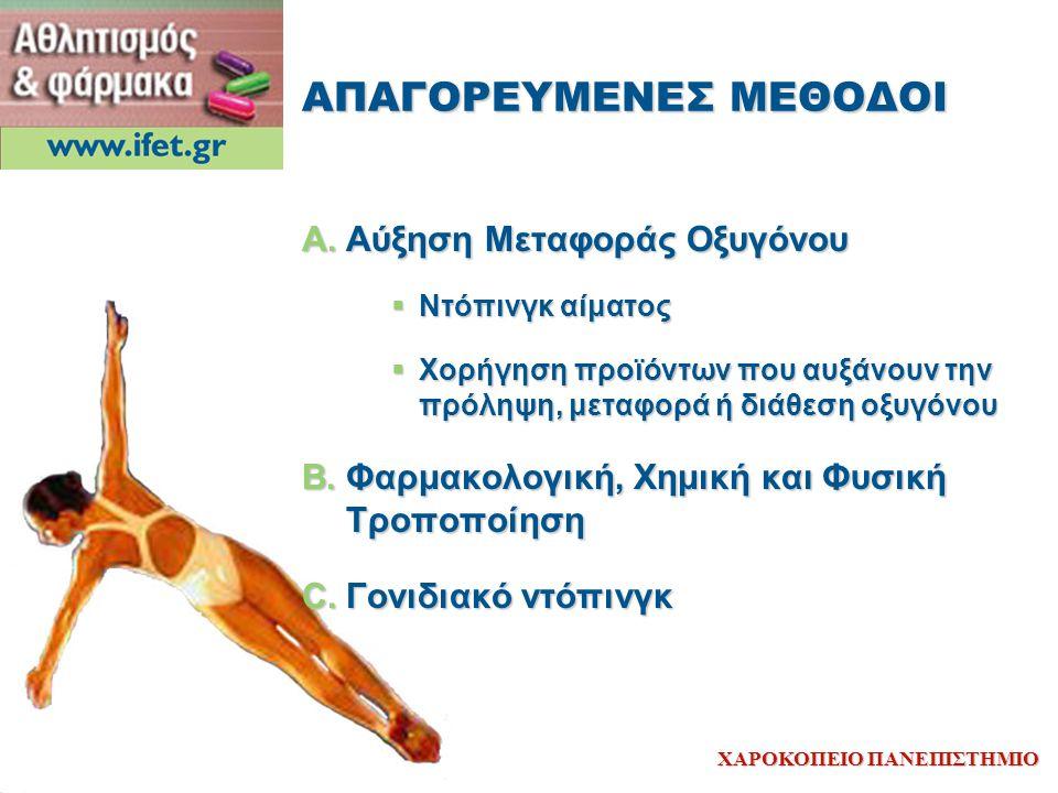 ΧΑΡΟΚΟΠΕΙΟ ΠΑΝΕΠΙΣΤΗΜΙΟ A.Αύξηση Μεταφοράς Οξυγόνου  Ντόπινγκ αίματος  Χορήγηση προϊόντων που αυξάνουν την πρόληψη, μεταφορά ή διάθεση οξυγόνου B.Φα