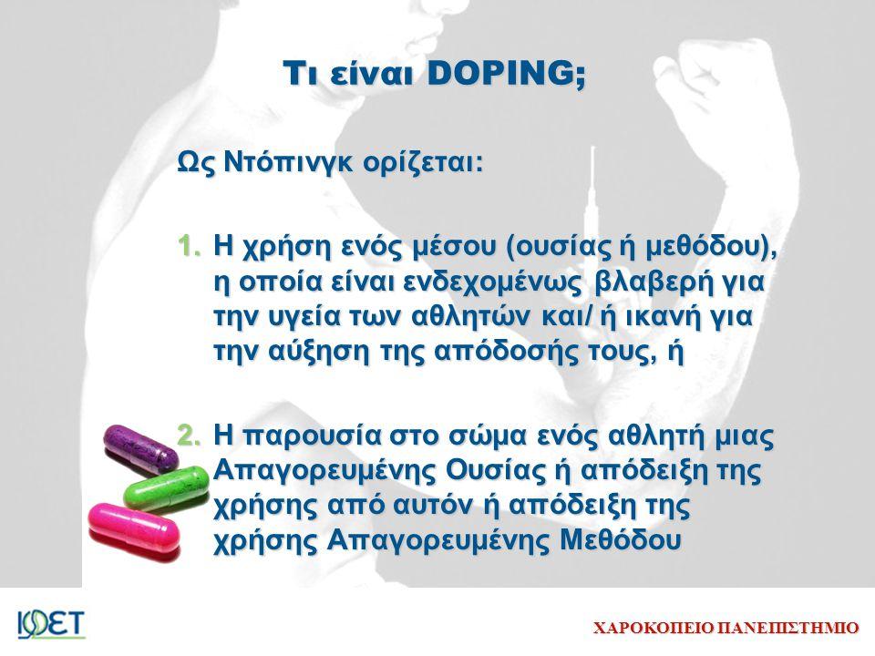 ΧΑΡΟΚΟΠΕΙΟ ΠΑΝΕΠΙΣΤΗΜΙΟ Τι είναι DOPING; Ως Ντόπινγκ ορίζεται: 1.Η χρήση ενός μέσου (ουσίας ή μεθόδου), η οποία είναι ενδεχομένως βλαβερή για την υγεί