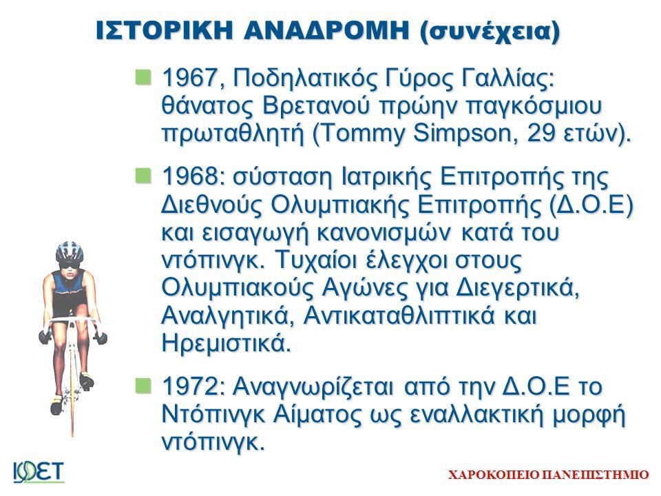 ΧΑΡΟΚΟΠΕΙΟ ΠΑΝΕΠΙΣΤΗΜΙΟ ΙΣΤΟΡΙΚΗ ΑΝΑΔΡΟΜΗ (συνέχεια) 1989: η Δ.Ο.Ε εισάγει στη λίστα των απαγορευμένων ουσιών την κατηγορία των Πεπτιδικών Ορμονών και περιλαμβάνει και την Ερυθροποιητίνη (ΕΡΟ).
