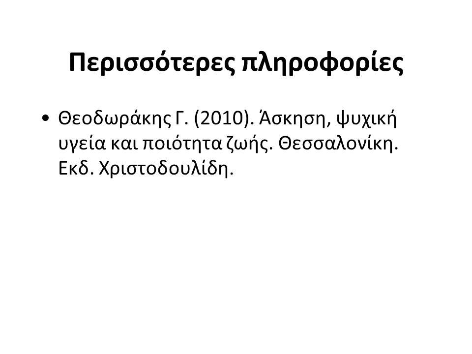 Περισσότερες πληροφορίες Θεοδωράκης Γ. (2010). Άσκηση, ψυχική υγεία και ποιότητα ζωής. Θεσσαλονίκη. Εκδ. Χριστοδουλίδη.