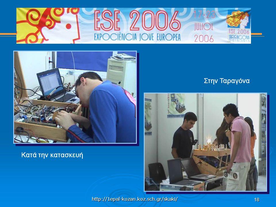 http://1epal-kozan.koz.sch.gr/skaki/ 18 Κατά την κατασκευή Στην Ταραγόνα
