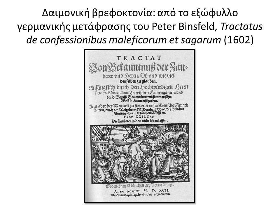 Δαιμονική βρεφοκτονία: από το εξώφυλλο γερμανικής μετάφρασης του Peter Binsfeld, Tractatus de confessionibus maleficorum et sagarum (1602)