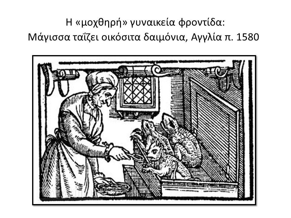 Η «μοχθηρή» γυναικεία φροντίδα: Μάγισσα ταΐζει οικόσιτα δαιμόνια, Αγγλία π. 1580