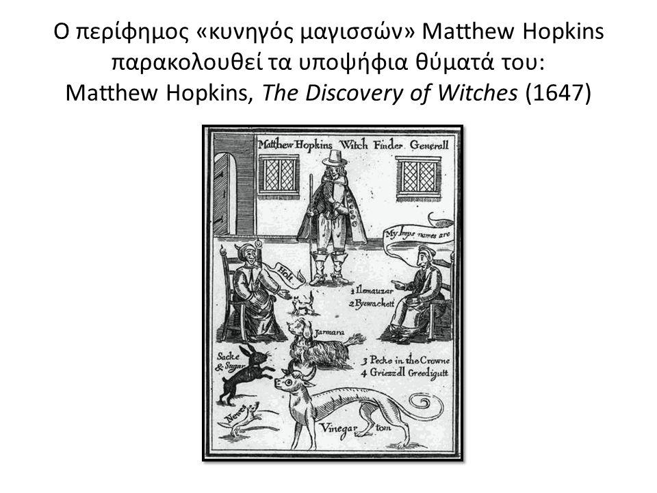 Ο περίφημος «κυνηγός μαγισσών» Matthew Hopkins παρακολουθεί τα υποψήφια θύματά του: Matthew Hopkins, The Discovery of Witches (1647)