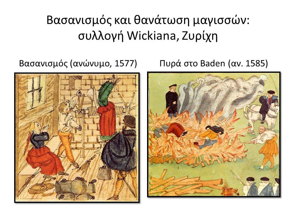 Βασανισμός και θανάτωση μαγισσών: συλλογή Wickiana, Ζυρίχη Βασανισμός (ανώνυμο, 1577)Πυρά στο Baden (αν.