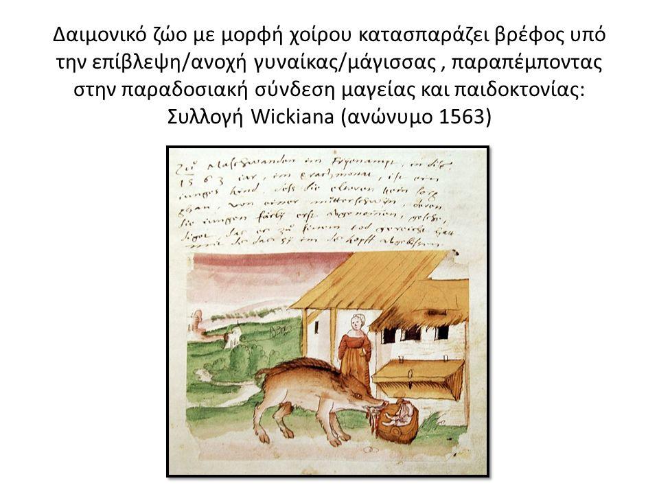 Δαιμονικό ζώο με μορφή χοίρου κατασπαράζει βρέφος υπό την επίβλεψη/ανοχή γυναίκας/μάγισσας, παραπέμποντας στην παραδοσιακή σύνδεση μαγείας και παιδοκτονίας: Συλλογή Wickiana (ανώνυμο 1563)
