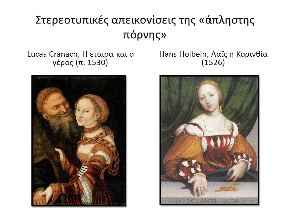 Στερεοτυπικές απεικονίσεις της «άπληστης πόρνης» Lucas Cranach, Η εταίρα και ο γέρος (π.