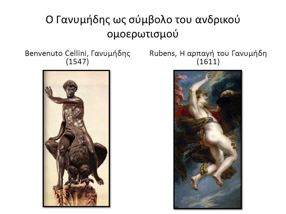 Ο Γανυμήδης ως σύμβολο του ανδρικού ομοερωτισμού Benvenuto Cellini, Γανυμήδης (1547) Rubens, Η αρπαγή του Γανυμήδη (1611)