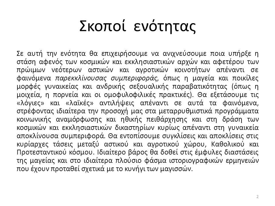 Μάγισσες προκαλούν χαλαζόπτωση: Ulrich Molitor, De lamiis et phitonicis mulieribus (1489)
