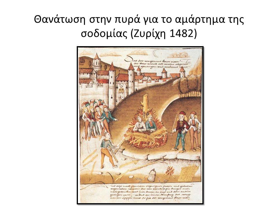 Θανάτωση στην πυρά για το αμάρτημα της σοδομίας (Ζυρίχη 1482)