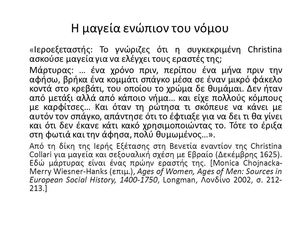 Η μαγεία ενώπιον του νόμου « Ιεροεξεταστής: Το γνώριζες ότι η συγκεκριμένη Christina ασκούσε μαγεία για να ελέγχει τους εραστές της; Μάρτυρας: … ένα χρόνο πριν, περίπου ένα μήνα πριν την αφήσω, βρήκα ένα κομμάτι σπάγκο μέσα σε έναν μικρό φάκελο κοντά στο κρεβάτι, του οποίου το χρώμα δε θυμάμαι.