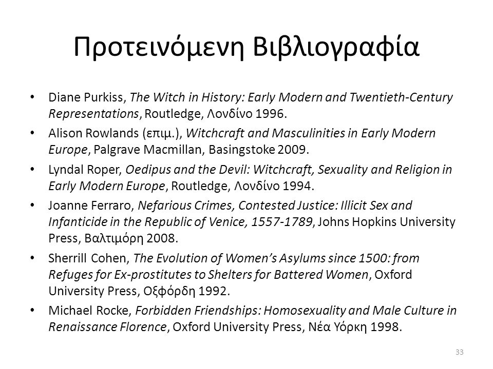 Προτεινόμενη Βιβλιογραφία Diane Purkiss, The Witch in History: Early Modern and Twentieth-Century Representations, Routledge, Λονδίνο 1996. Alison Row
