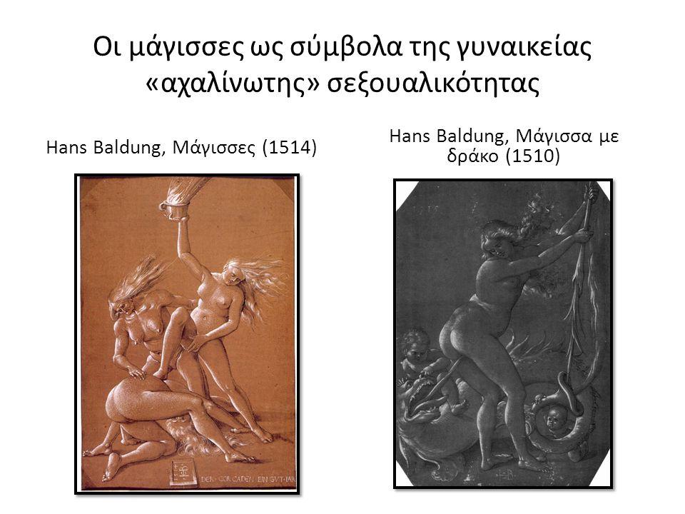 Οι μάγισσες ως σύμβολα της γυναικείας «αχαλίνωτης» σεξουαλικότητας Hans Baldung, Μάγισσες (1514) Hans Baldung, Μάγισσα με δράκο (1510)