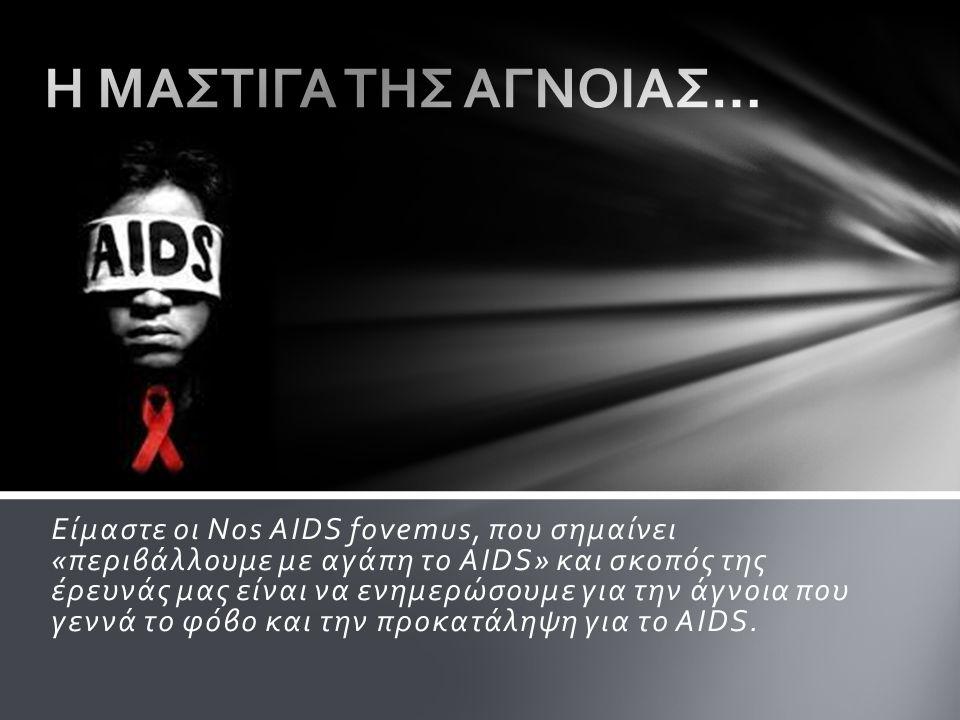 Είμαστε οι Nos AIDS fovemus, που σημαίνει «περιβάλλουμε με αγάπη το AIDS» και σκοπός της έρευνάς μας είναι να ενημερώσουμε για την άγνοια που γεννά το φόβο και την προκατάληψη για το AIDS.