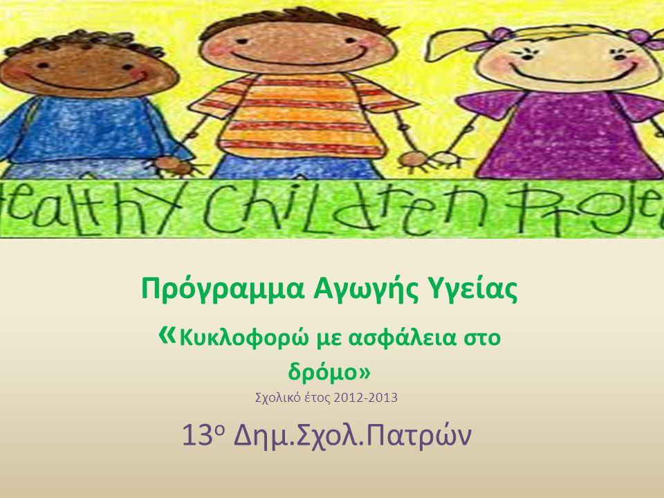 Πρόγραμμα Αγωγής Υγείας « Κυκλοφορώ με ασφάλεια στο δρόμο» Σχολικό έτος 2012-2013 13 ο Δημ.Σχολ.Πατρών