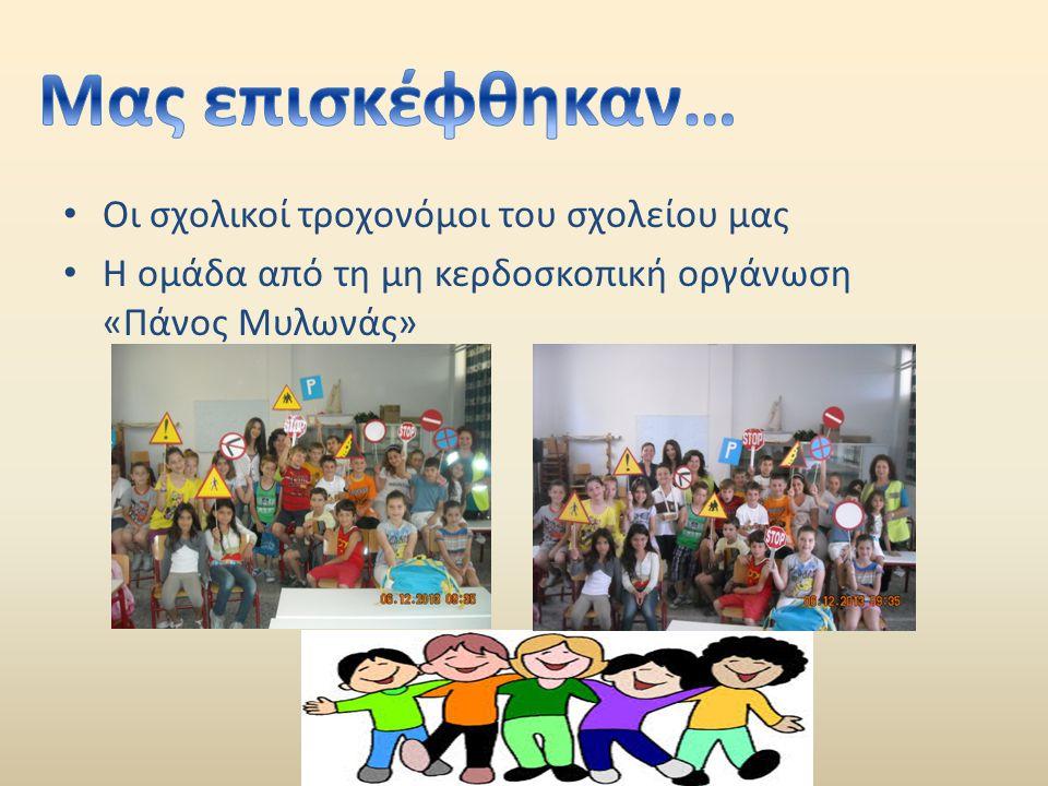Οι σχολικοί τροχονόμοι του σχολείου μας Η ομάδα από τη μη κερδοσκοπική οργάνωση «Πάνος Μυλωνάς»