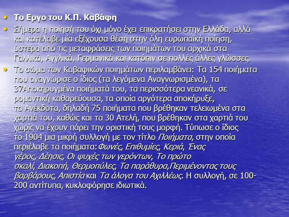 Το Εργο του Κ.Π. Καβάφη Το Εργο του Κ.Π. Καβάφη Σήμερα η ποίησή του όχι μόνο έχει επικρατήσει στην Ελλάδα, αλλά και κατέλαβε μία εξέχουσα θέση στην όλ