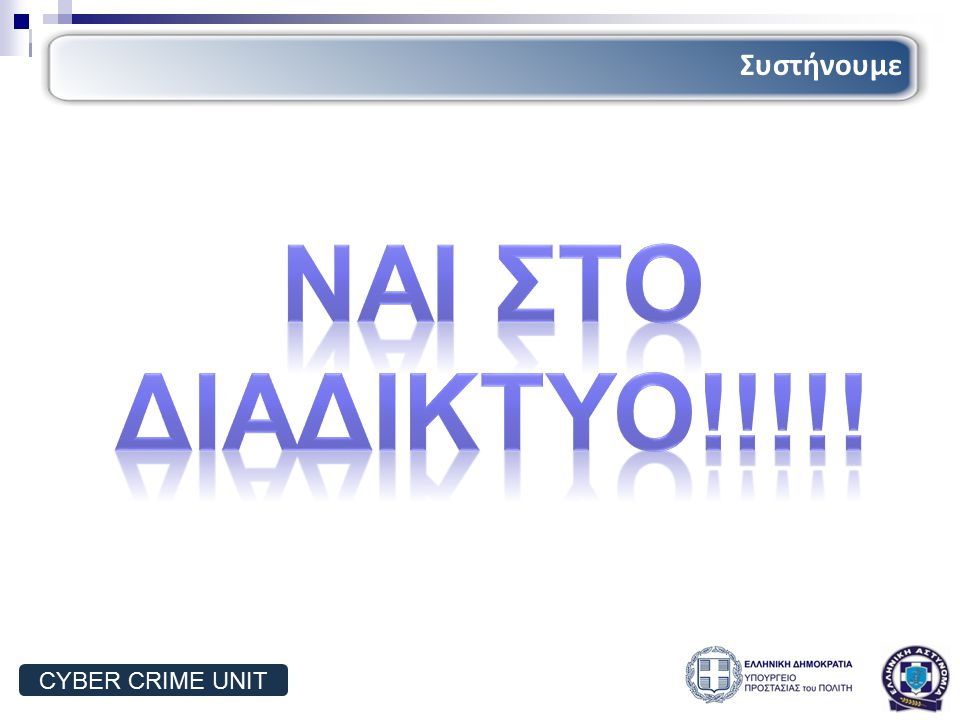 Συστήνουμε CYBER CRIME UNIT