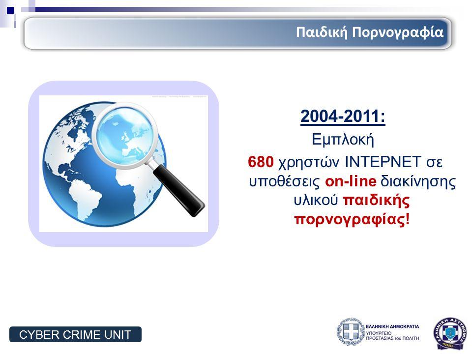 2004-2011: Εμπλοκή 680 χρηστών ΙΝΤΕΡΝΕΤ σε υποθέσεις on-line διακίνησης υλικού παιδικής πορνογραφίας.