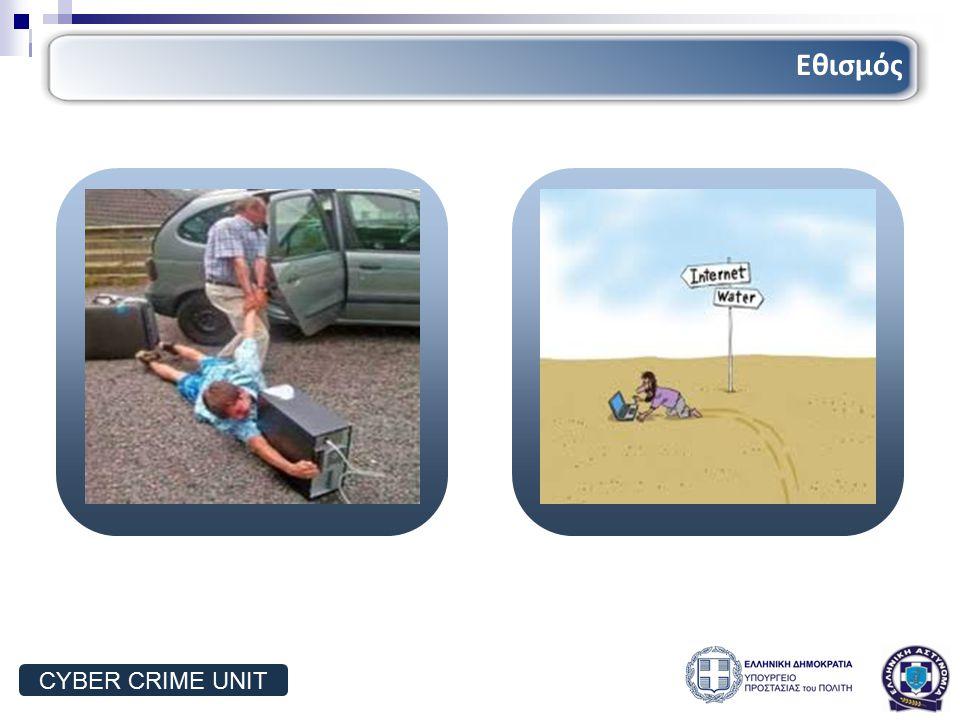 Εθισμός CYBER CRIME UNIT