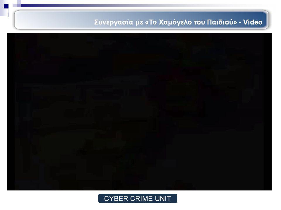 Facebook CYBER CRIME UNIT
