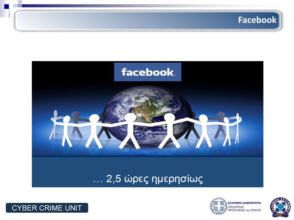 Facebook CYBER CRIME UNIT