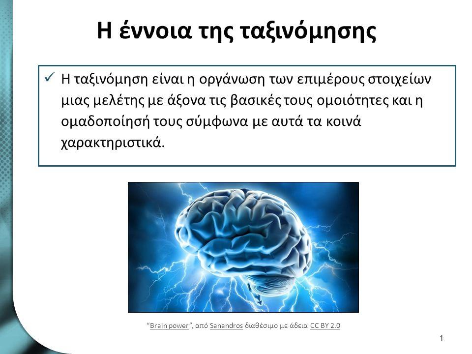 Η έννοια της ταξινόμησης 1 Η ταξινόμηση είναι η οργάνωση των επιμέρους στοιχείων μιας μελέτης με άξονα τις βασικές τους ομοιότητες και η ομαδοποίησή τ
