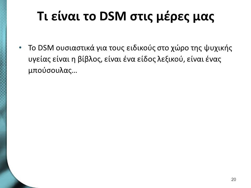 Τι είναι το DSM στις μέρες μας Το DSM ουσιαστικά για τους ειδικούς στο χώρο της ψυχικής υγείας είναι η βίβλος, είναι ένα είδος λεξικού, είναι ένας μπο