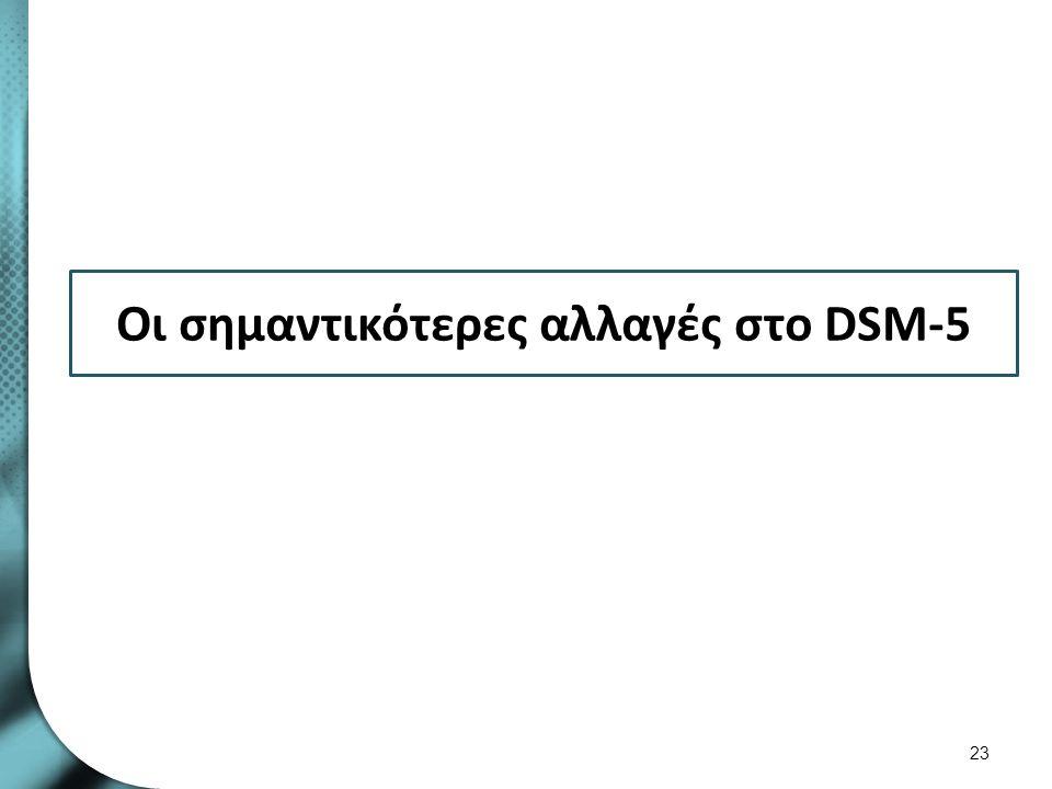 Οι σημαντικότερες αλλαγές στο DSM-5 23