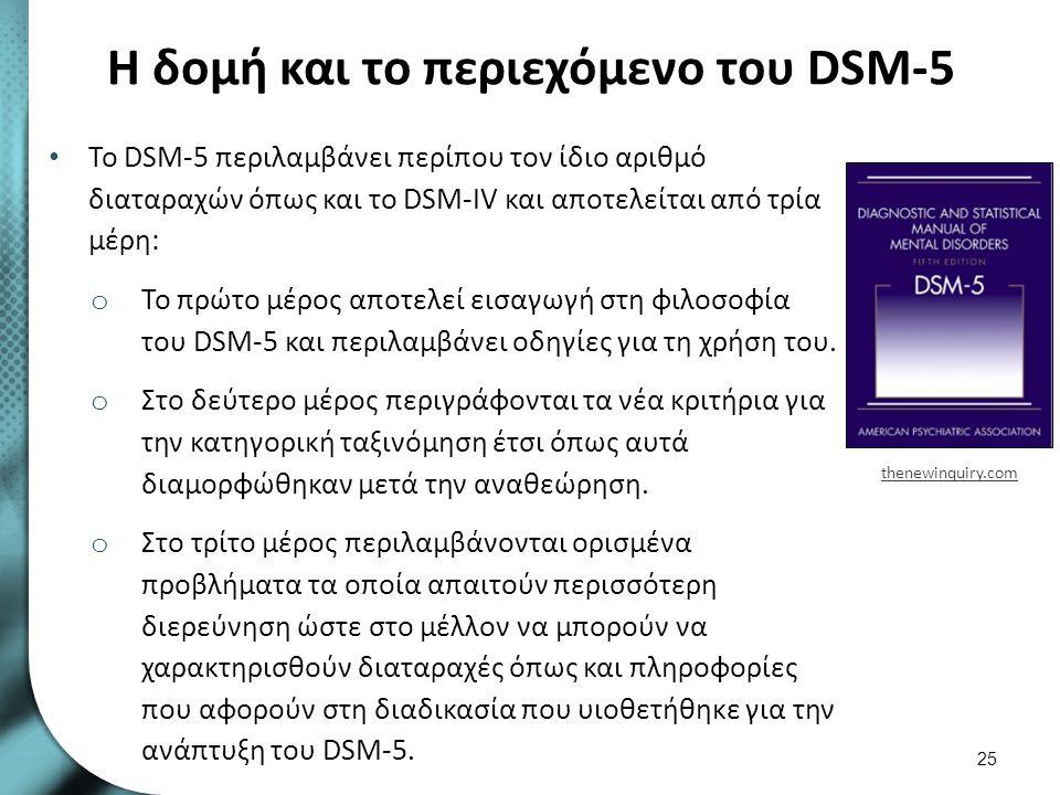 Η δομή και το περιεχόμενο του DSM-5 Το DSM-5 περιλαμβάνει περίπου τον ίδιο αριθμό διαταραχών όπως και το DSM-IV και αποτελείται από τρία μέρη: o Το πρ