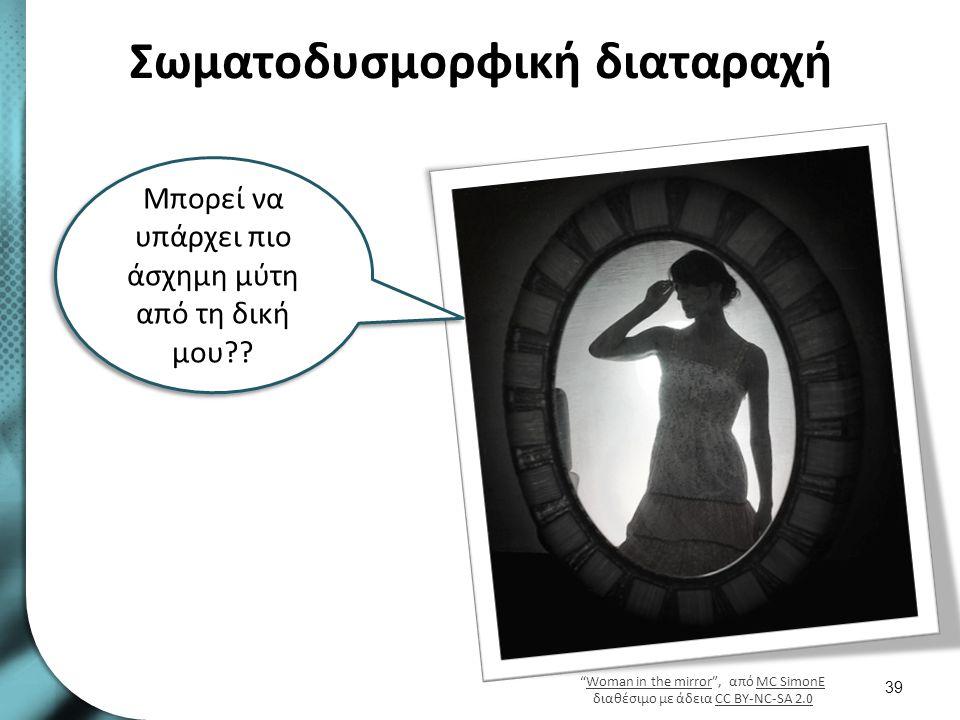 """Σωματοδυσμορφική διαταραχή 39 Μπορεί να υπάρχει πιο άσχημη μύτη από τη δική μου?? """"Woman in the mirror"""", από MC SimonE διαθέσιμο με άδεια CC BY-NC-SA"""