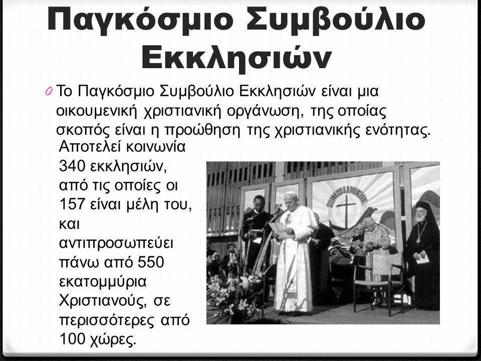 Παγκόσμιο Συμβούλιο Εκκλησιών 0 Το Παγκόσμιο Συμβούλιο Εκκλησιών είναι μια οικουμενική χριστιανική οργάνωση, της οποίας σκοπός είναι η προώθηση της χριστιανικής ενότητας.
