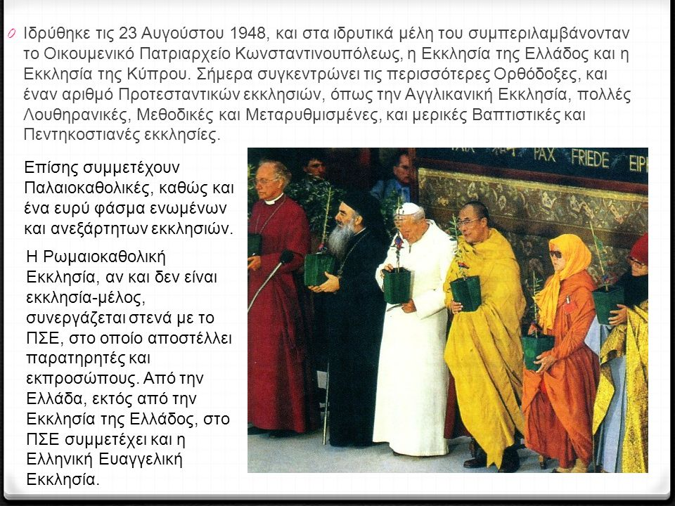 0 Ιδρύθηκε τις 23 Αυγούστου 1948, και στα ιδρυτικά μέλη του συμπεριλαμβάνονταν το Οικουμενικό Πατριαρχείο Κωνσταντινουπόλεως, η Εκκλησία της Ελλάδος και η Εκκλησία της Κύπρου.