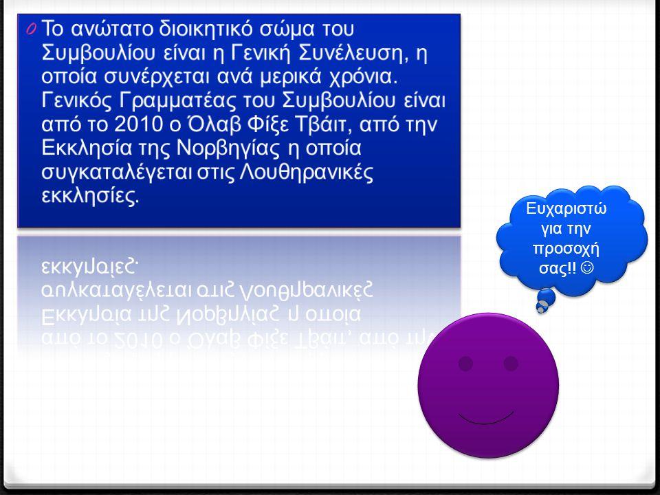 Πηγές 0 https://www.google.gr/search?q=%CF%80%CE%B1%CE%B3%CE%BA%CF%8C%CF%8 3%CE%BC%CE%B9%CE%BF+%CF%83%CF%85%CE%BC%CE%B2%CE%BF%CF%8 D%CE%BB%CE%B9%CE%BF+%CE%B5%CE%BA%CE%BA%CE%BB%CE%B7%CF% 83%CE%B9%CF%8E%CE%BD&client=firefox- a&rls=org.mozilla:el:official&channel=nts&biw=960&bih=493&tbm=isch&source=lnms&sa= X&ei=A8J0VOOmNNbxaKG7gIgN&ved=0CAcQ_AUoAg#facrc=_&imgdii=_&imgrc=qtRZhO aHmtyOCM%253A%3BmbfT5yfLSfUlbM%3Bhttp%253A%252F%252Fwww.sporeas.gr%25 2Fwp- content%252Fuploads%252F2013%252F07%252F%2525CE%2525A0%2525CE%2525B 1%2525CE%2525B3%2525CE%2525BA%2525CF%25258C%2525CF%252583%2525CE %2525BC%2525CE%2525B9%2525CE%2525BF- %2525CE%2525A3%2525CF%252585%2525CE%2525BC%2525CE%2525B2%2525CE %2525BF%2525CF%25258D%2525CE%2525BB%2525CE%2525B9%2525CE%2525BF- %2525CE%252595%2525CE%2525BA%2525CE%2525BA%2525CE%2525BB%2525CE %2525B7%2525CF%252583%2525CE%2525B9%2525CF%25258E%2525CE%2525BD- 2.jpg%3Bhttp%253A%252F%252Fwww.sporeas.gr%252F%253Fp%253D11711%3B300% 3B209 0 http://el.wikipedia.org/wiki/%CE%A0%CE%B1%CE%B3%CE%BA%CF%8C%CF%83%CE %BC%CE%B9%CE%BF_%CE%A3%CF%85%CE%BC%CE%B2%CE%BF%CF%8D%CE %BB%CE%B9%CE%BF_%CE%95%CE%BA%CE%BA%CE%BB%CE%B7%CF%83%CE %B9%CF%8E%CE%BD