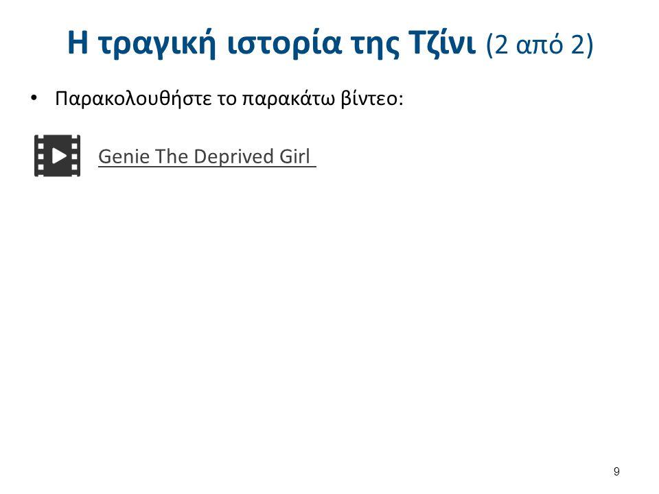 Η τραγική ιστορία της Τζίνι (2 από 2) 9 Παρακολουθήστε το παρακάτω βίντεο: Genie The Deprived Girl