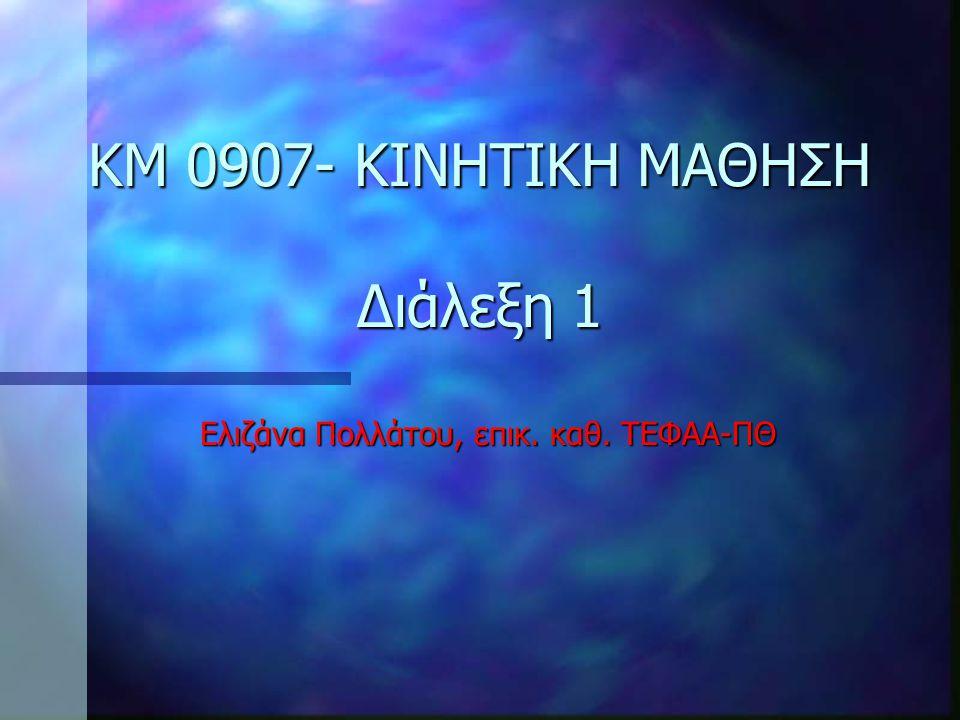 KM 0907- ΚΙΝΗΤΙΚΗ ΜΑΘΗΣΗ Διάλεξη 1 Ελιζάνα Πολλάτου, επικ. καθ. ΤΕΦΑΑ-ΠΘ