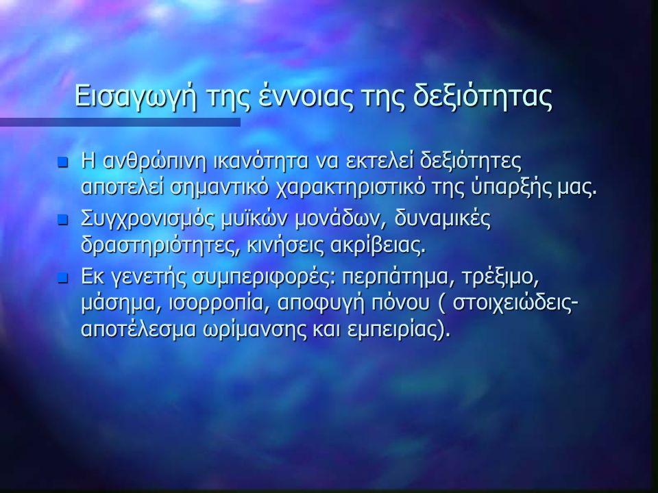 Εισαγωγή της έννοιας της δεξιότητας n Η ανθρώπινη ικανότητα να εκτελεί δεξιότητες αποτελεί σημαντικό χαρακτηριστικό της ύπαρξής μας. n Συγχρονισμός μυ